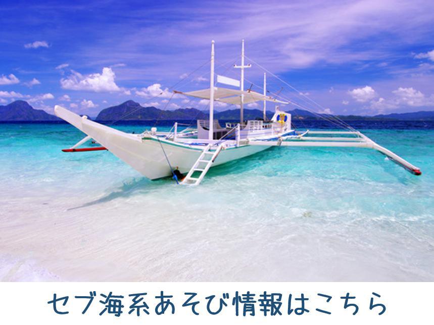 セブ島現地ツアー セブオプショナルツアー セブ現地旅行会社 セブツアー予約